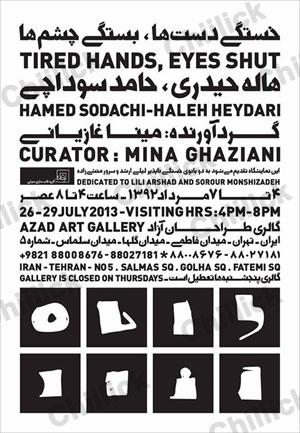« خستگی دستها،بستگی چشم ها » در نگارخانه طراحان آزاد